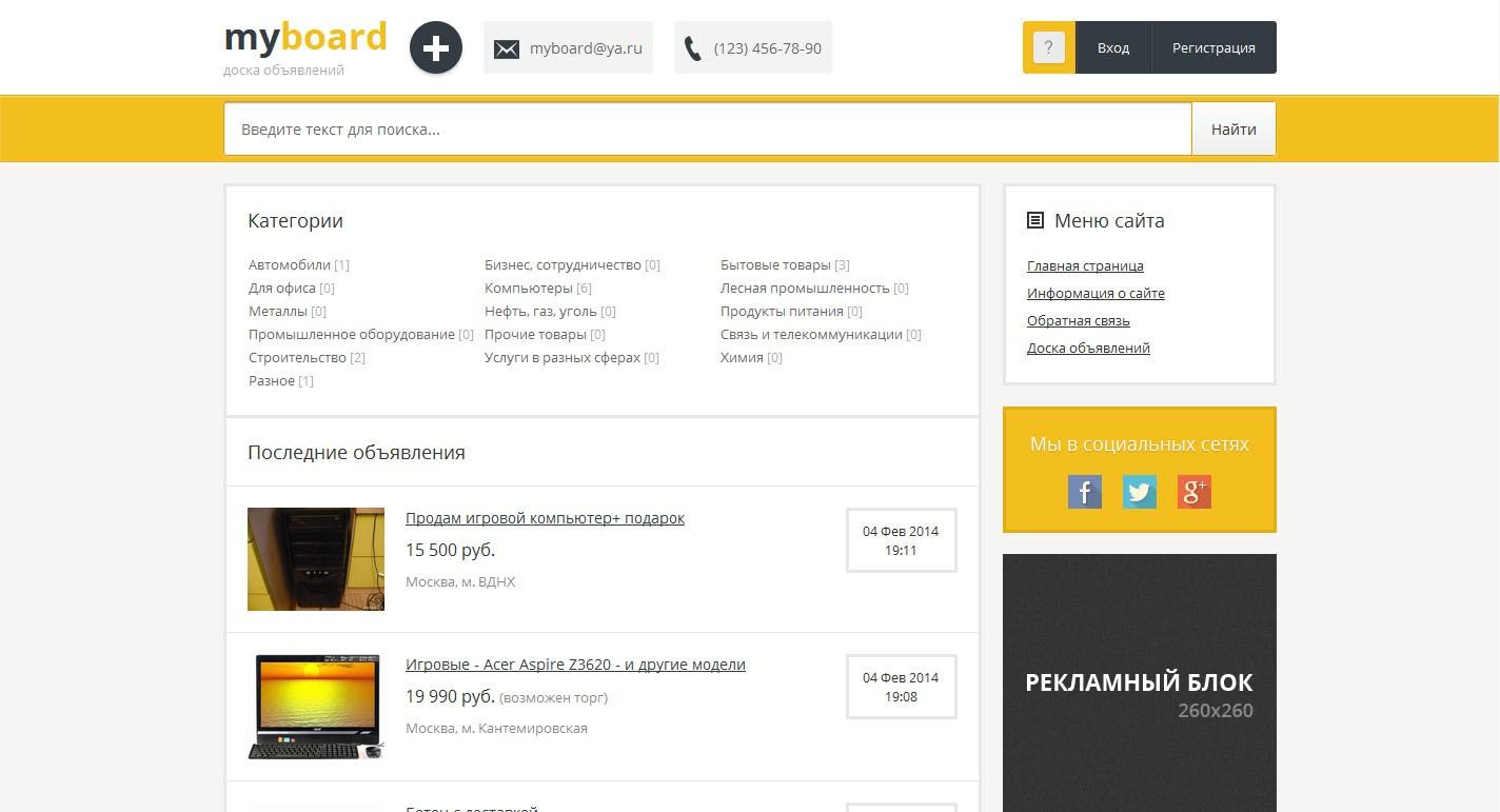 Доска объявлений код для блога как дать объявление на колючем сарове